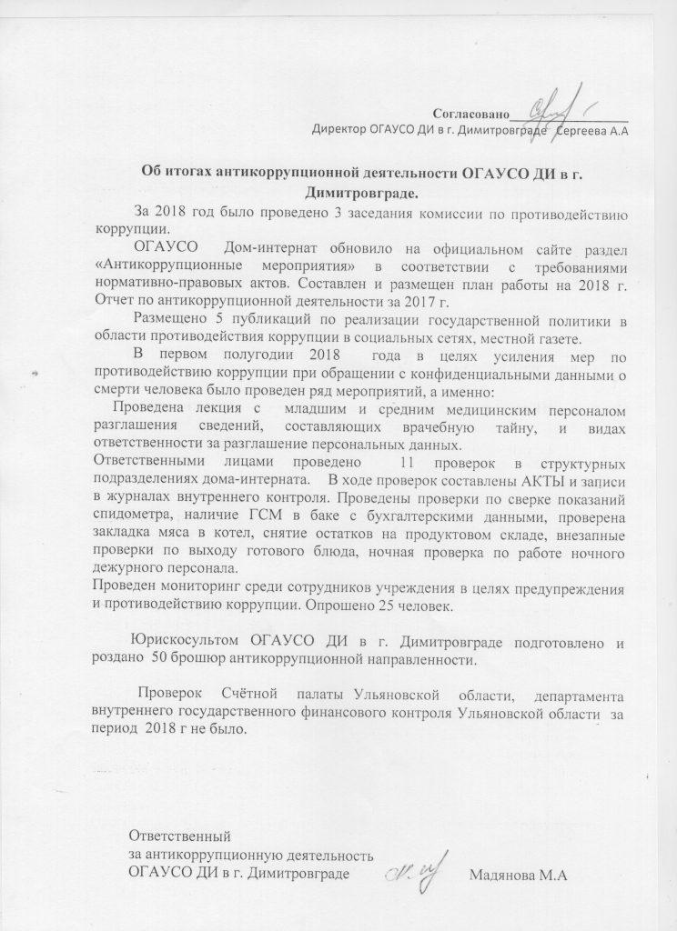 отчет коррупция 1 квартал 2018